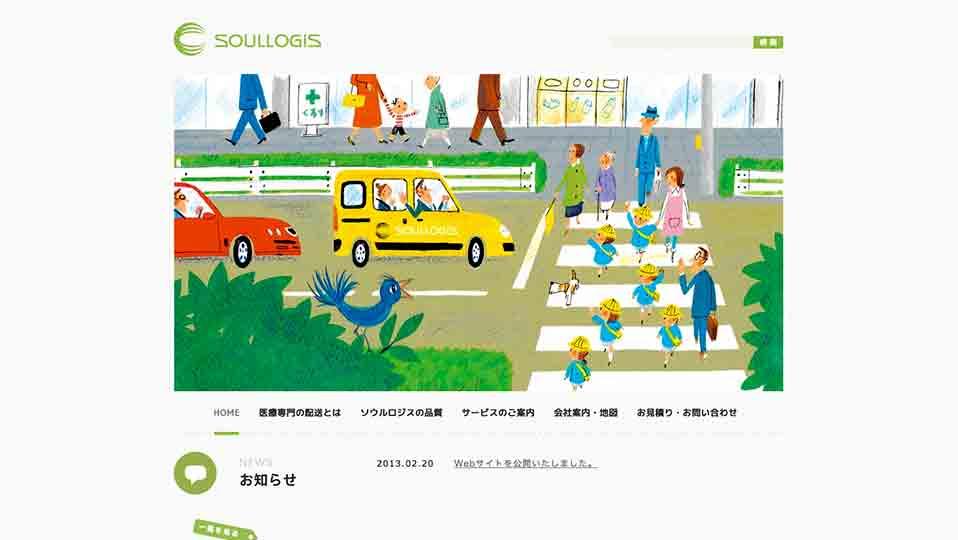 株式会社ソウルロジス