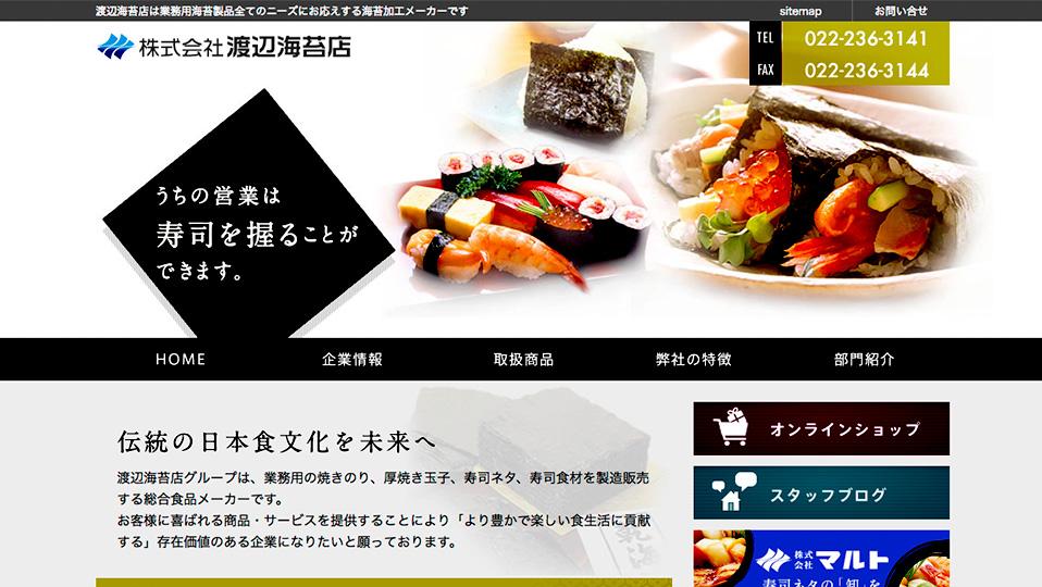 株式会社 渡辺海苔店