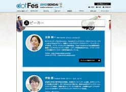 dotFes 2012 SENDAI