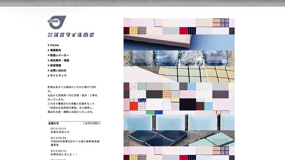 株式会社落合タイル商会