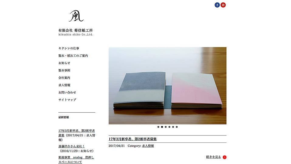 有限会社菊信紙工所