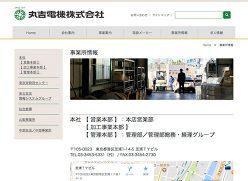 丸吉電機株式会社