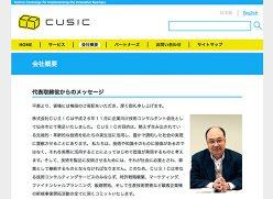 株式会社CUSIC