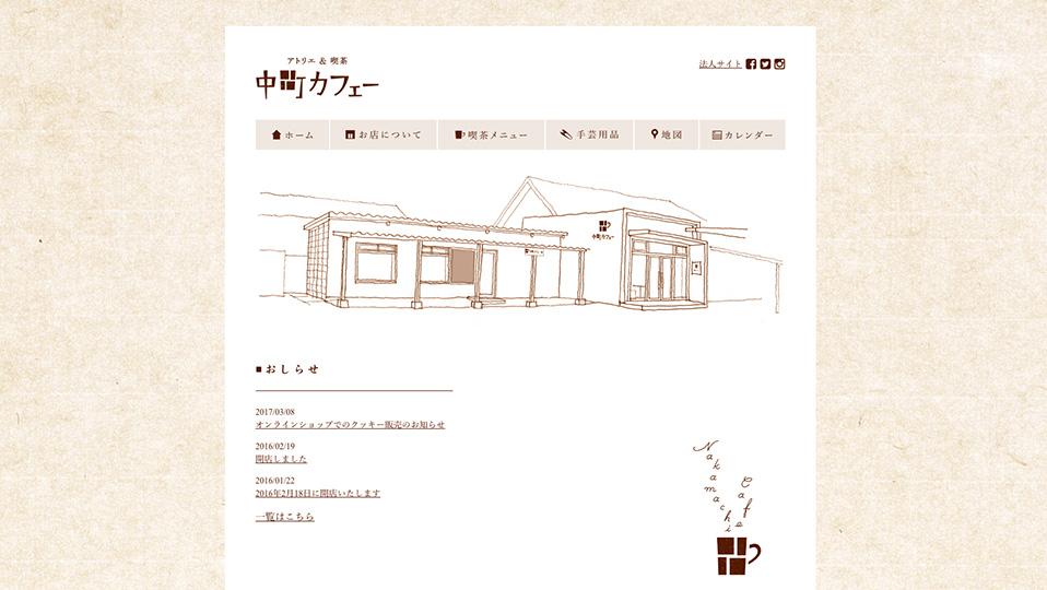 アトリエ&喫茶 中町カフェー