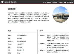 三光総業株式会社