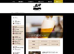 世嬉の一酒蔵株式会社