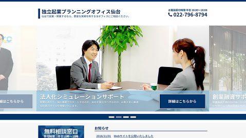 独立起業プランニングオフィス仙台