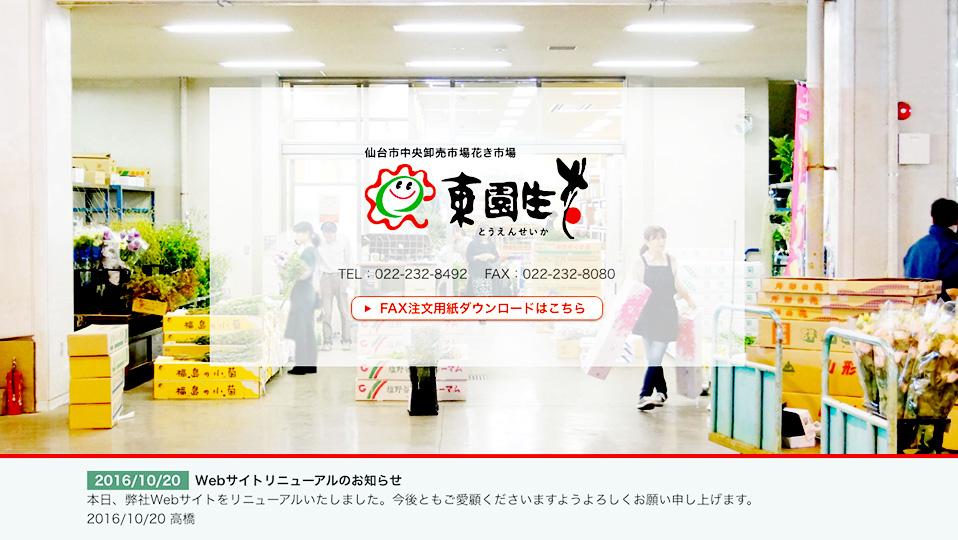 仙台中央卸売市場花き市場 東園生花