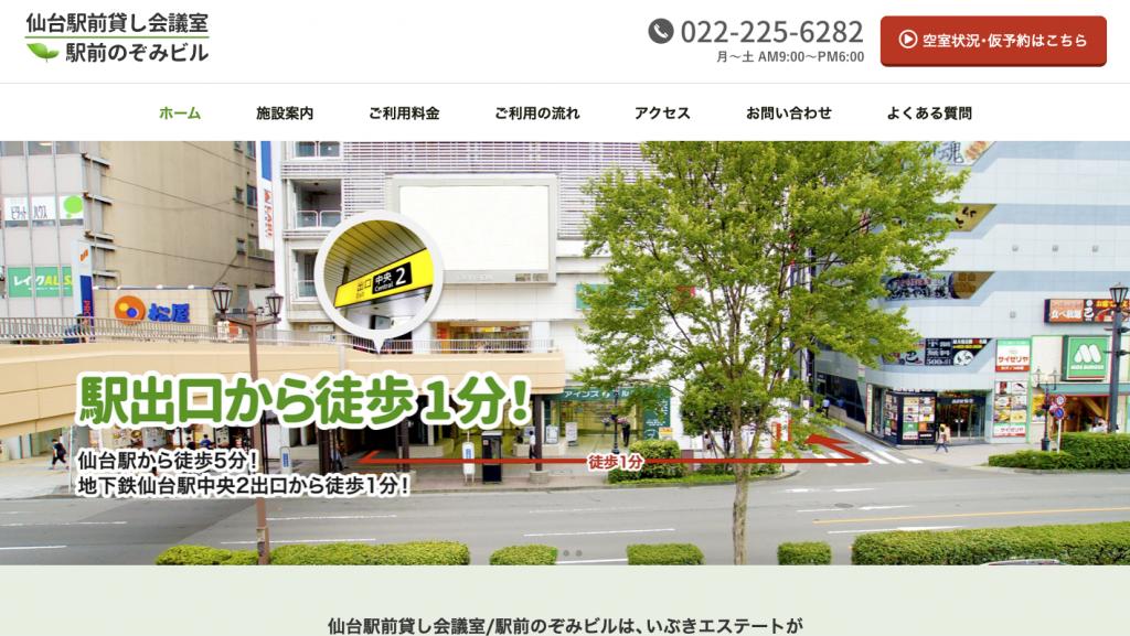株式会社いぶきエステート 仙台駅前貸し会議室/駅前のぞみビル